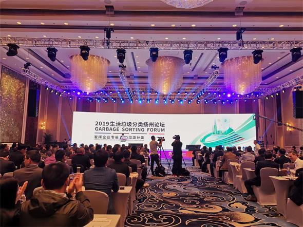 龙8国际娱乐网页版环境参加海沃15周年庆典-2019生活垃圾分类扬州论坛会议