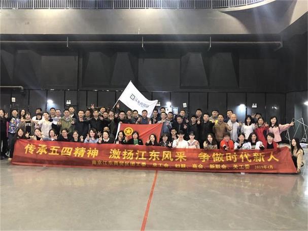 龙8国际娱乐网页版环境参加江东5.4青年拓展活动