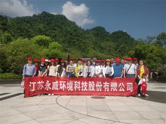 2019年5月10日龙8国际娱乐网页版环境组织员工3天江西春游活动