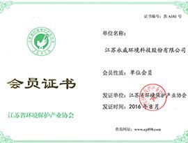 江苏省环保协会会员单位