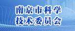 南京市科学技术委员会